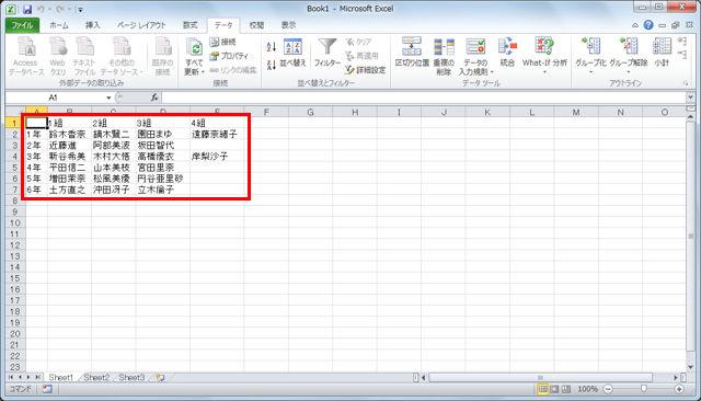 取引先や他部署から送られてきたテキストデータをExcelのファイルにしたい場合、データをインポートできる。このとき、元のテキストデータが更新されると、Excelファイルも自動更新されるようにする方法がある。データが更新される可能性がある場合は、設定しておくと作業効率がアップする。