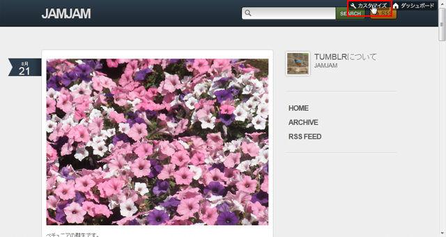 プロフィールはいつでも見てもらいたい tumblrで別ページ作成【知っ得!虎の巻】