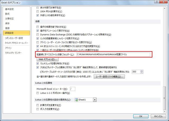 Excelの起動と同時にファイルを開きたい【知っ得!虎の巻】