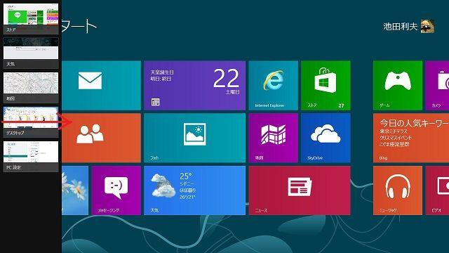 左からのスワイプでメニュー表示するWindows 8快適設定【知っ得!虎の巻】
