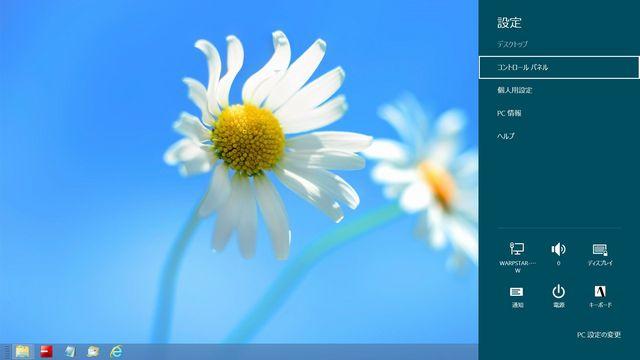 Windows 8が便利に使える!チャームを呼び出すショートカット【知っ得!虎の巻】