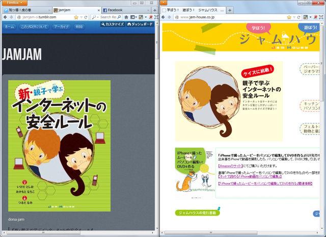 Firefoxで複数のページを1画面で楽しむ【知っ得!虎の巻】