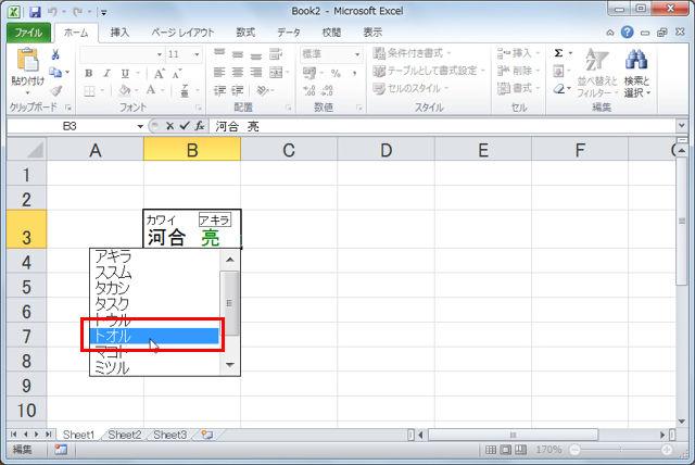 Excelのふりがなは基本的に入力した読みの通りに付けられる。しかし、実は読み方が違っていたとか、読みをそのまま入力したのでは変換できないので、違う読みで入力したなどというときには、あとから修正する必要がある。このときに便利な修正方法を紹介しよう。