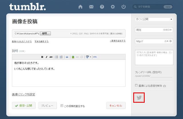 tumblrと同時にTwitterに投稿する【知っ得!虎の巻】