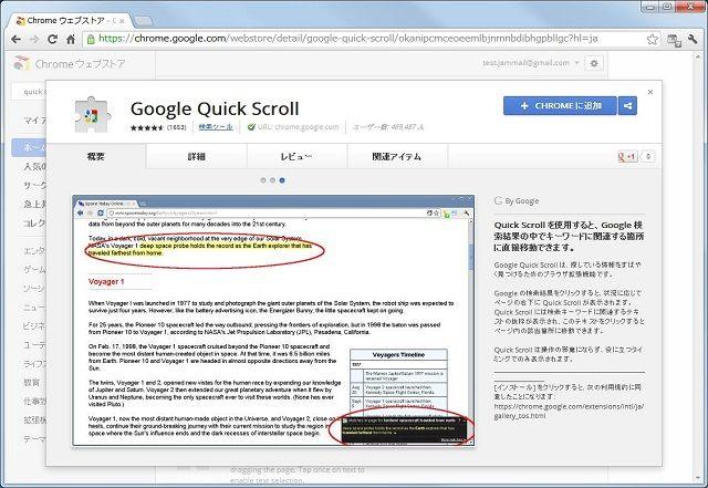 ブラウザカスタマイズのポイント解説 Firefox&Chrome使いこなし術まとめ【知っ得!虎の巻】