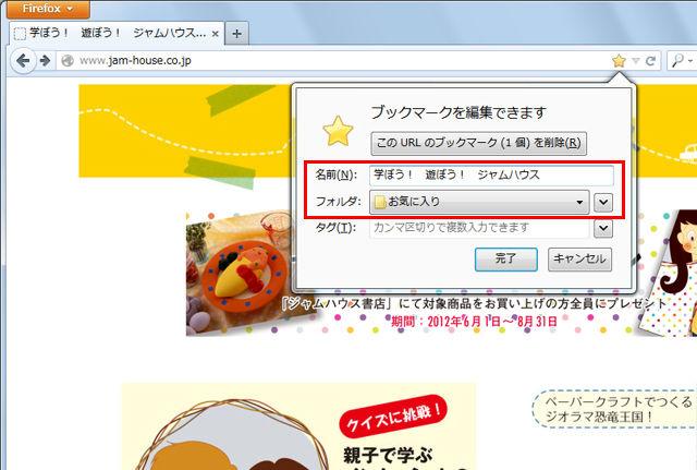 やっぱいいブラウザだわFirefox! Firefoxの使いこなしテクニック集【知っ得まとめ】