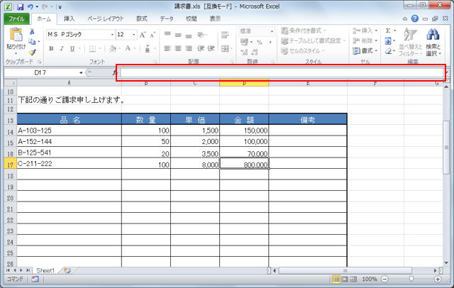 Excelは、セルに計算式を入力する事で計算が実行され、結果がセルに表示される。入力されている計算式は、セルを選択すると数式バーに表示されるが、他の人に渡すファイルなどで、計算式自体は見せたくないということもあるだろう。そんな時は数式を非表示になるよう設定してしまおう。