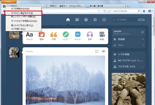 Firefoxでいつも見るサイトは最初から表示したい【知っ得!虎の巻】