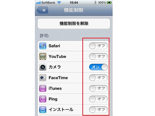 iPhoneアプリを子どもが勝手に使えないようにする【知っ得!虎の巻】