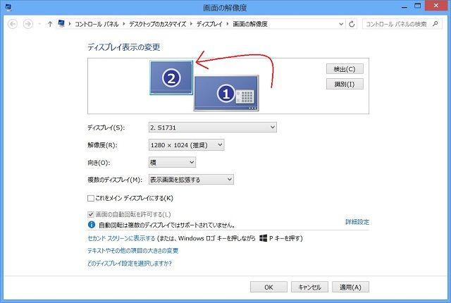 Windows 8でセカンドスクリーンの配置を決める【知っ得!虎の巻】
