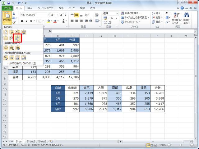 入力し直し不要! Excelで表の行と列を入れ替える【知っ得!虎の巻】