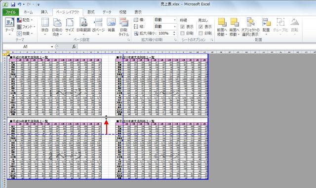 大きな表を印刷する際、変な位置でページが分かれてしまうことがある。これを防ぐためには適当な位置で改ページをすればいいのだが、これを実際に画面上で確認しながら設定することができる。