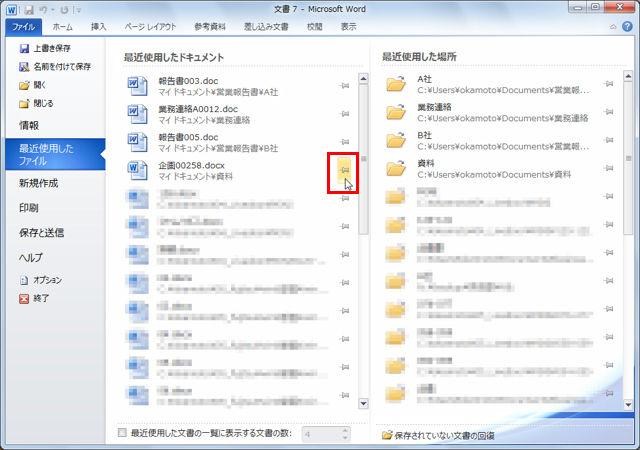 WordやExcelで、よく開くファイルを履歴から利用する!【知っ得!虎の巻】