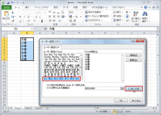 Excelでは、ドラッグだけで入力できる連続データはひんぱんに使う機能だ。しかし、「これれが入力したい!」と思ったものでも、意外に連続データ入力できないものも多い。そんな時は、自分でデータを作成してしまおう。