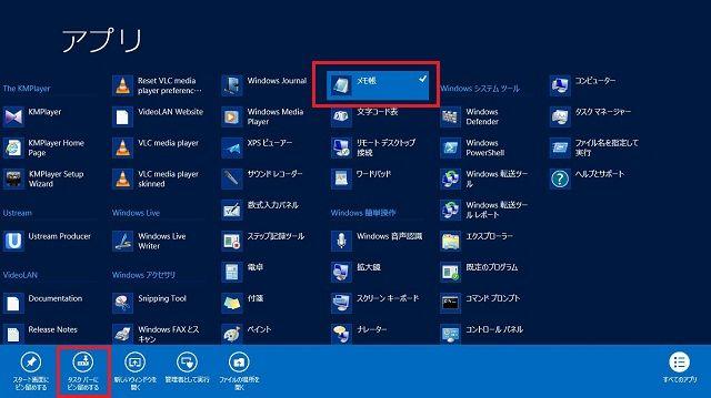 スタートメニューがないWindows 8のデスクトップを使いやすくするワザ【知っ得!虎の巻】