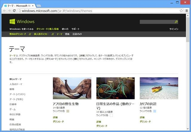 Windows 8のデスクトップテーマを変えて気分も変える!【知っ得!虎の巻】