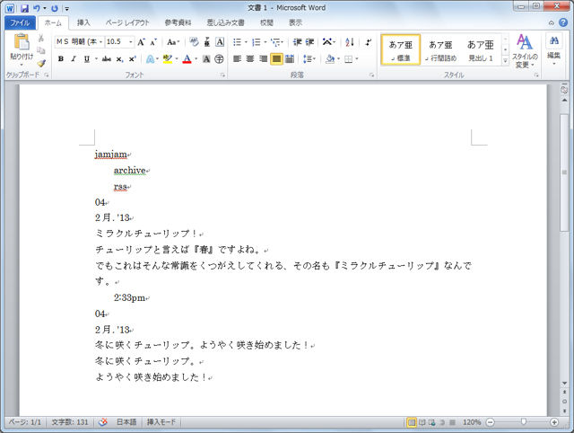 FirefoxでWebページからシンプルなテキストを抜き出す【知っ得!虎の巻】