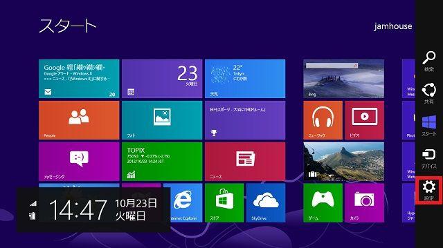 終了もここから Windows 8のチャームを極める【知っ得!虎の巻】
