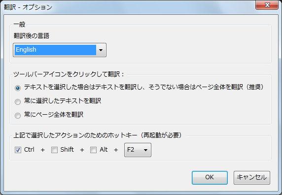 Firefoxで外国語のページを翻訳する【知っ得!虎の巻】