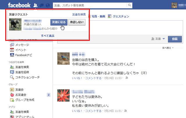 同じ趣味の人を紹介し合おう Facebookで広げる友達の輪【知っ得!虎の巻】