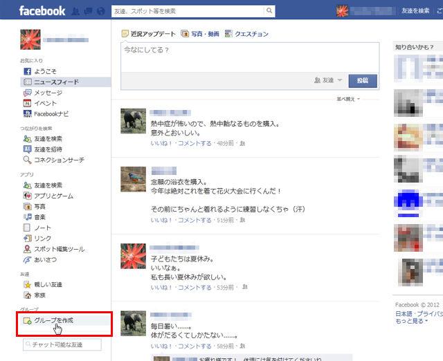 仲間内だけでヒミツの会話 Facebookのグループ機能【知っ得!虎の巻】