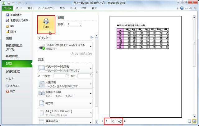Excelの複数のシートからなるブックで、その中のいくつかのシートを印刷したいとする。それぞれのシートをいちいち表示しては印刷するのは面倒だし、ブック全体を印刷したのでは必要ないシートまで印刷してしまう。こんなときに便利な方法を紹介しよう。