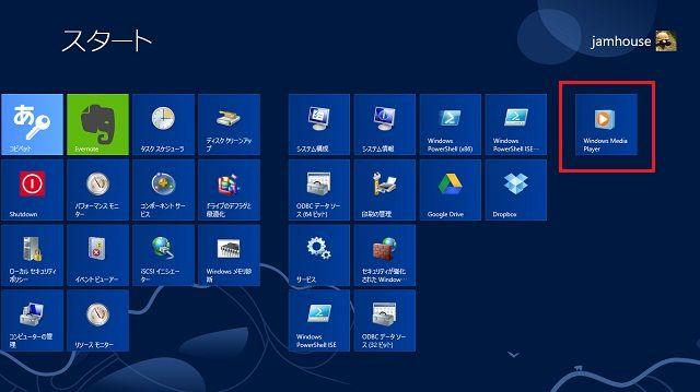 Windows 8でよく使うアプリをすぐ使えるようにする【知っ得!虎の巻】