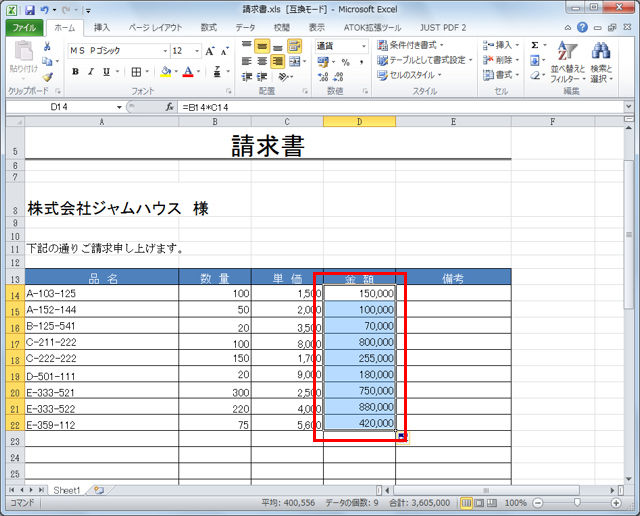 Excelで表を作成しているとき、あるセルに入力した数式を表の下の行にコピーするという作業をよく行うだろう。その際、ドラッグを利用している人が多いと思うが、実はもっと簡単にコピーは実行できるのだ。