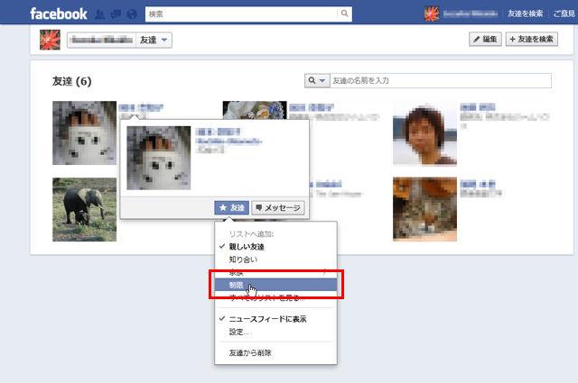 微妙な知り合いからの友達申請に有効なFacebookワザ【知っ得!虎の巻】