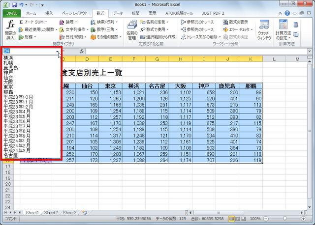 Excelでデータの範囲に自動で名前を付ける【知っ得!虎の巻】
