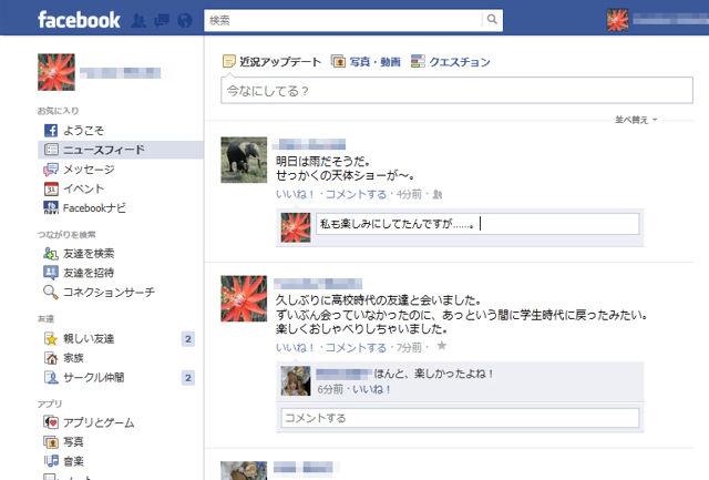 Facebookのコメントを読みやすく! 文の途中で改行するワザ【知っ得!虎の巻】
