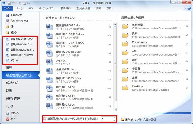 [最近使用したファイル]を利用して、ファイルを読み込むことは多いだろう。しかし、ファイルを読み込んだ状態では、[ファイル]タブを開いても[情報]が表示されてしまう。いちいち[最近使用したファイル]を表示するのは面倒だ。そんな時は、必ずいくつかのファイルは表示されるように設定しておこう。