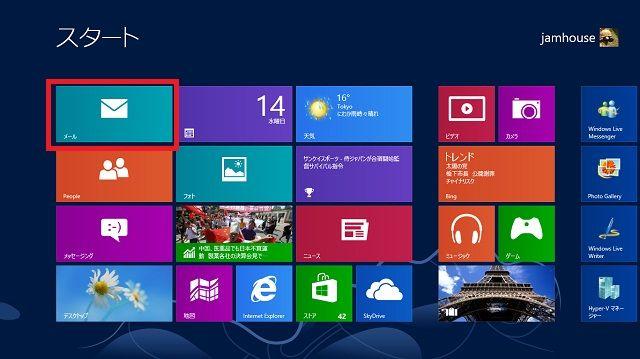 Windows 8のライブタイルを非表示にする【知っ得!虎の巻】