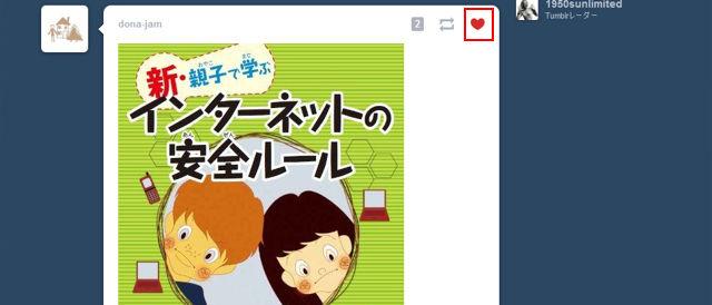 tumblrをキーボード操作でサクサク扱う【知っ得!虎の巻】