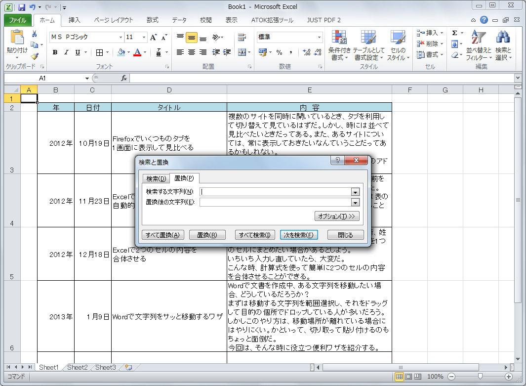 Excelでセル内の改行を一気に削除する【知っ得!虎の巻】