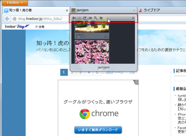 Firefoxを使いこなす! かゆいところに手が届くFirefox使いこなしテクニック【知っ得まとめ】