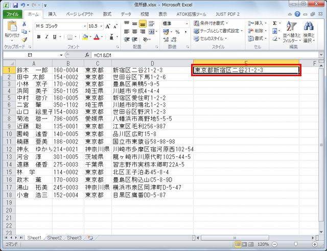 Excelで2つのセルの内容を合体させる【知っ得!虎の巻】