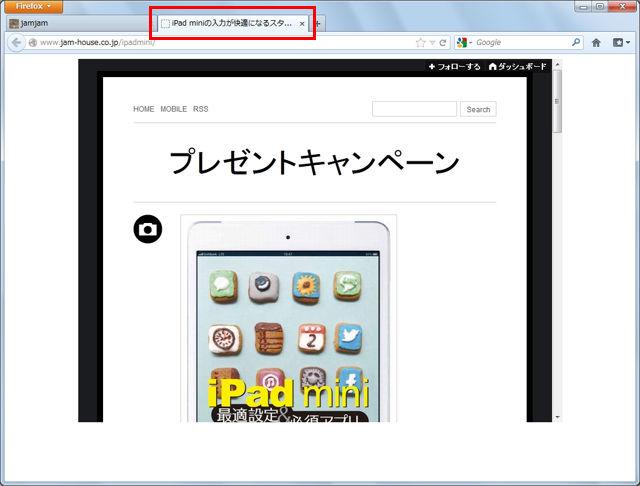 Firefoxでリンクが貼られていないURLを開く!【知っ得!虎の巻】