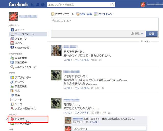 同窓会や女子会で大活躍! Facebookで簡単イベント作成【知っ得!虎の巻】