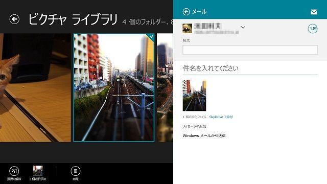 Windows 8のフォトアプリで選んだ写真をすぐメールで送る【知っ得!虎の巻】