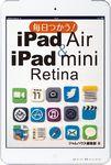 iPad_Air_miniRetina