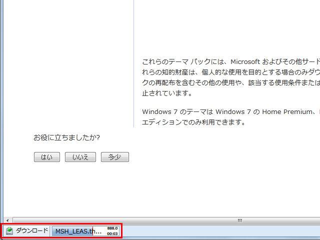Firefoxのダウンロードを俄然便利にするアドオンソフト【知っ得!虎の巻】