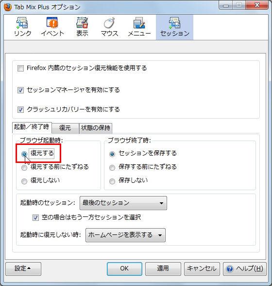 タブの多段表示やウィンドウのシングル表示 Firefoxを強化しよう【知っ得!虎の巻】