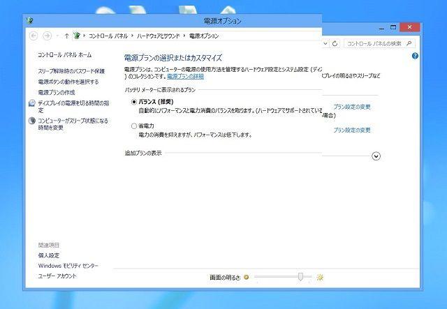 Windows 8のシステム設定を検索して呼び出す【知っ得!虎の巻】