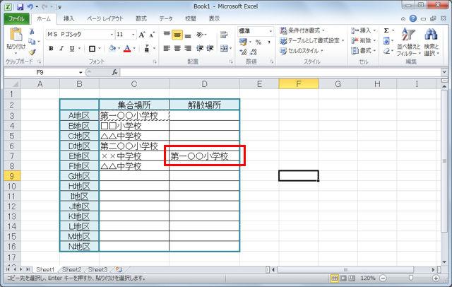 Excelで表を作成するのに、見出しの下のみ太罫線を利用するなど、表の中で線種を変えていることも多いだろう。こういった表で、セルの内容を別のセルにコピーしようとして、罫線までコピーされてしまい、変なところだけ太罫線になってしまったなんて経験はないだろうか。こういう場合は、罫線を除いて、内容だけをコピーしよう。