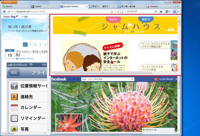 Firefoxでいくつものタブを1画面に表示して見比べる【知っ得!虎の巻】