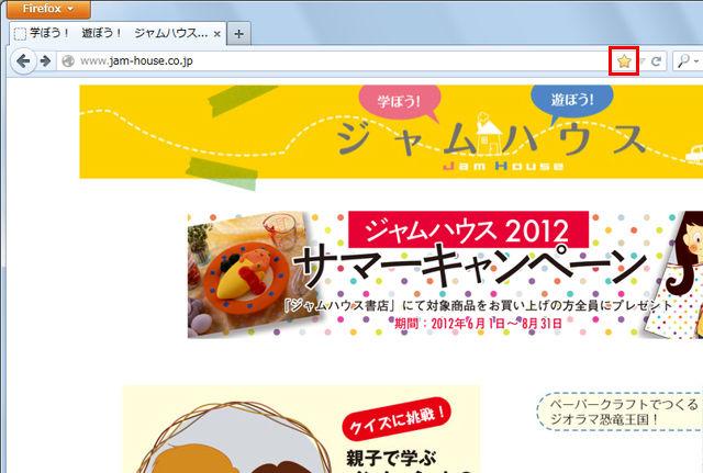 Firefox的超级简易书签注册技巧【搞定!老虎卷]