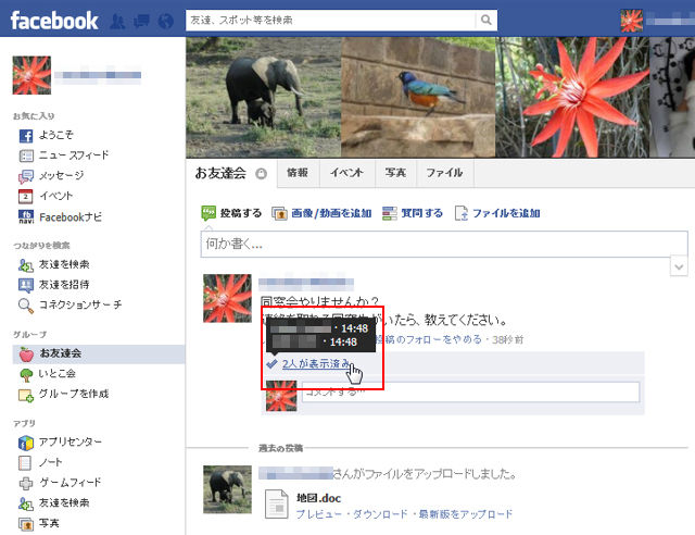Facebookのグループで、投稿を読んでいる人を確認する【知っ得!虎の巻】
