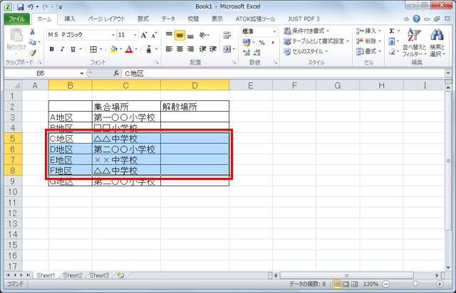 Excelで行の間に挿入してコピーする【知っ得!虎の巻】