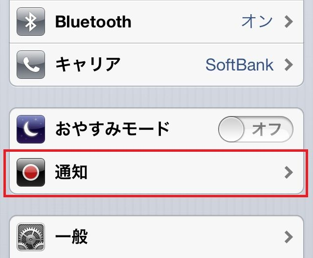静かな夜を守るiPhone5の設定【知っ得!虎の巻】